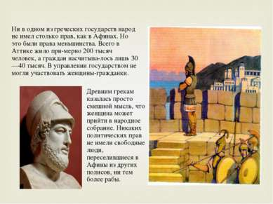 Ни в одном из греческих государств народ не имел столько прав, как в Афинах. ...