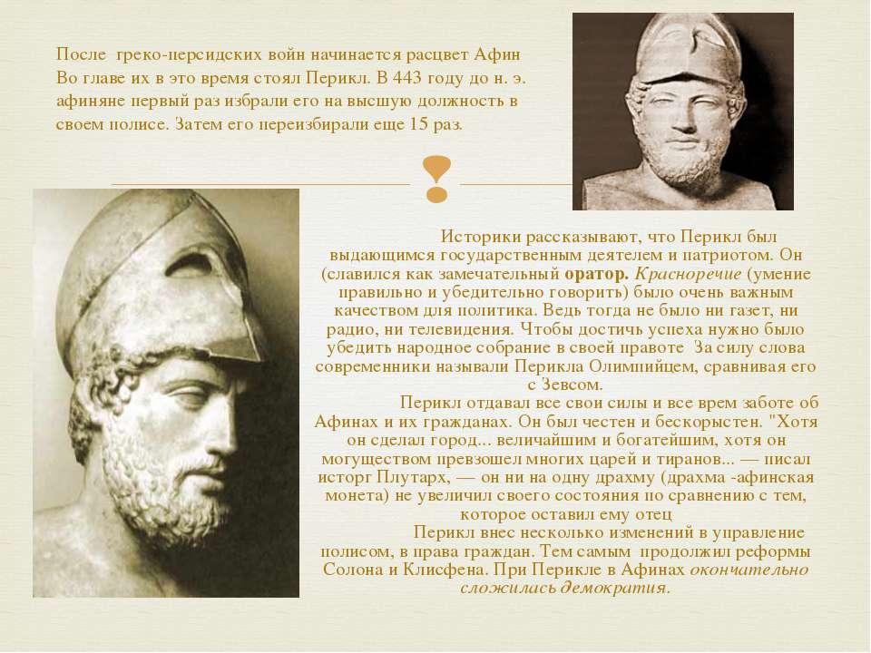 Историки рассказывают, что Перикл был выдающимся государственным деятелем и п...