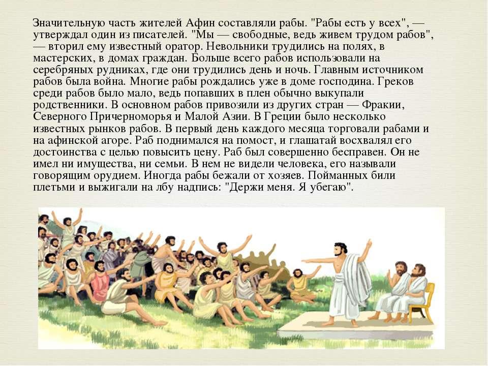 """Значительную часть жителей Афин составляли рабы. """"Рабы есть у всех"""", — утверж..."""