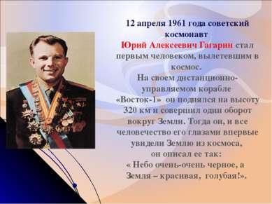 12 апреля 1961 года советский космонавт Юрий Алексеевич Гагарин стал первым ч...