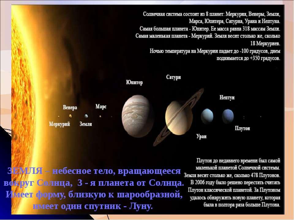 Вопрос 2: Что такое Земля относительно Солнечной системы? ЗЕМЛЯ – небесное те...