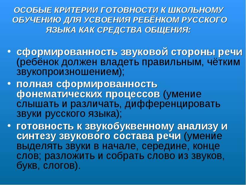 ОСОБЫЕ КРИТЕРИИ ГОТОВНОСТИ К ШКОЛЬНОМУ ОБУЧЕНИЮ ДЛЯ УСВОЕНИЯ РЕБЁНКОМ РУССКОГ...