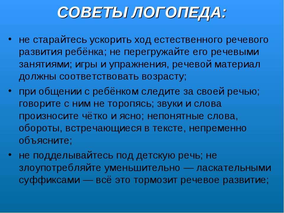 СОВЕТЫ ЛОГОПЕДА: не старайтесь ускорить ход естественного речевого развития р...