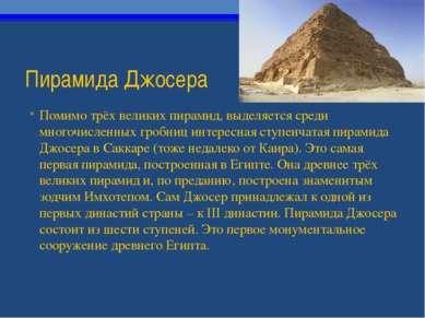 Пирамида Джосера Помимо трёх великих пирамид, выделяется среди многочисленных...