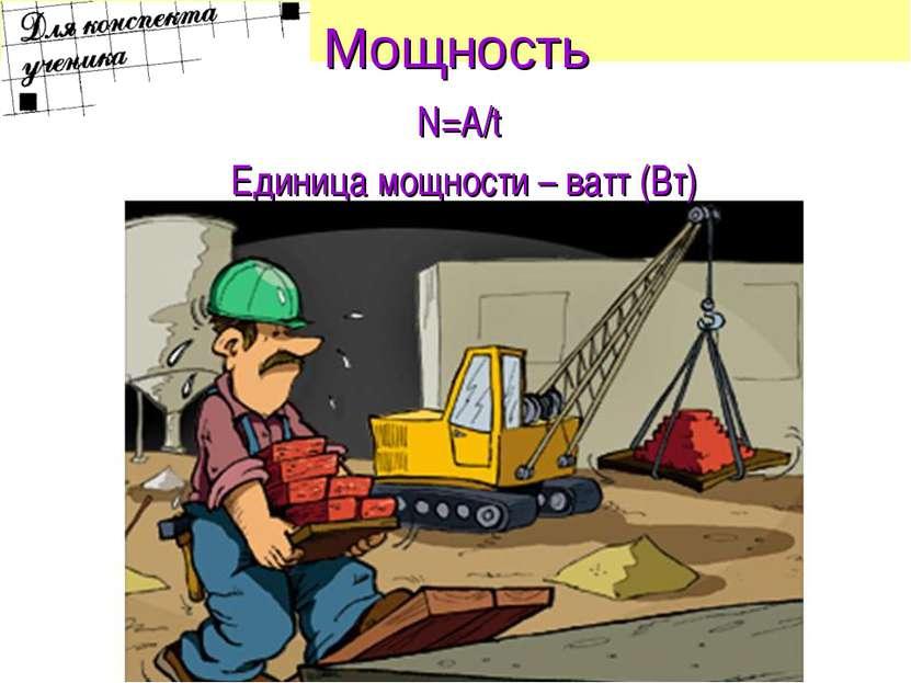 Мощность N=A/t Единица мощности – ватт (Вт)