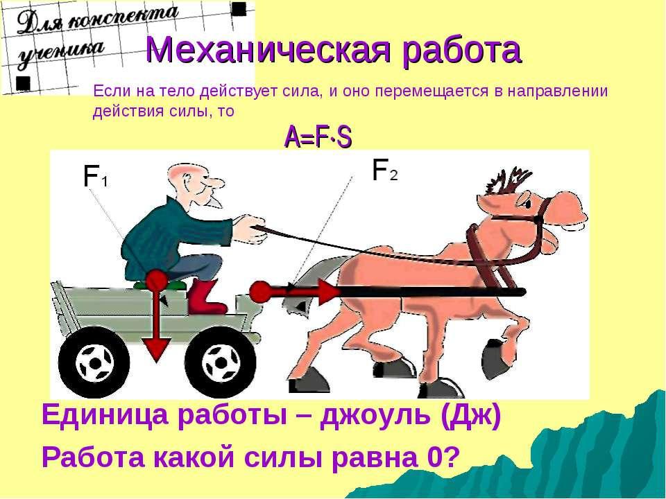 Механическая работа A=F·S Единица работы – джоуль (Дж) Работа какой силы равн...