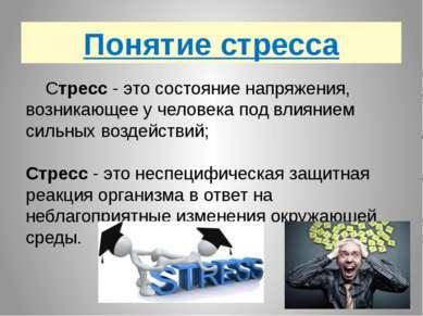 Понятие стресса Стресс - это состояние напряжения, возникающее у человека под...