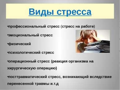 Виды стресса профессиональный стресс (стресс на работе) эмоциональный стресс ...