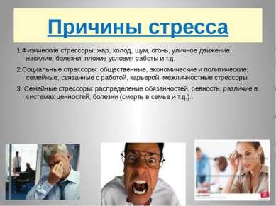 Причины стресса 1.Физические стрессоры: жар, холод, шум, огонь, уличное движе...