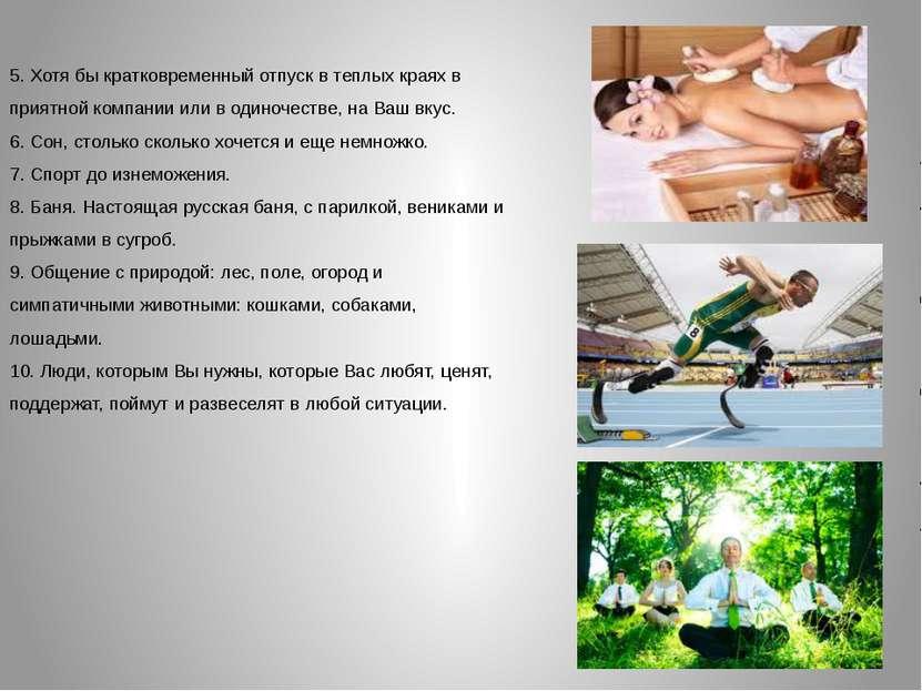 5. Хотя бы кратковременный отпуск в теплых краях в приятной компании или в од...