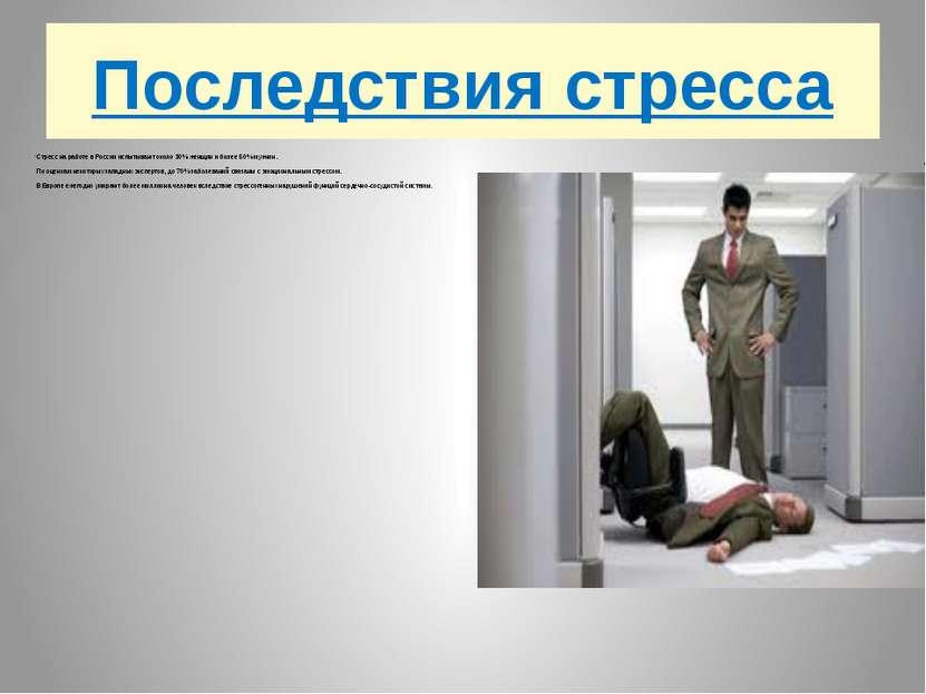 Последствия стресса Стресс на работе в России испытывают около 30% женщин и б...