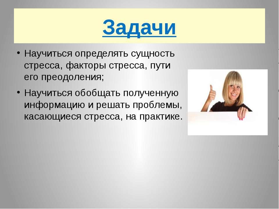Задачи Научиться определять сущность стресса, факторы стресса, пути его преод...