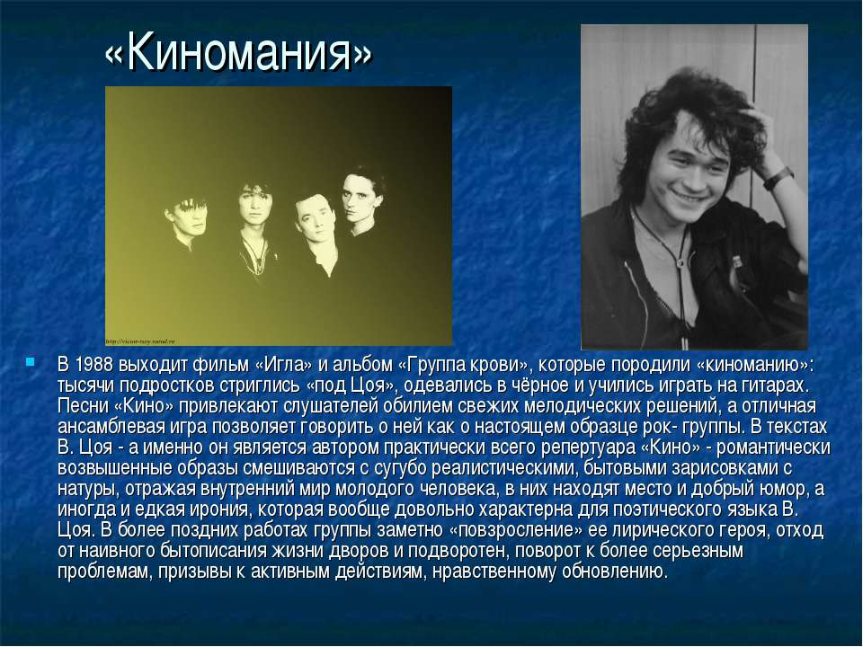 «Киномания» В 1988 выходит фильм «Игла» и альбом «Группа крови», которые поро...