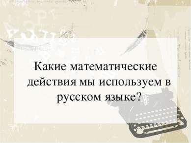 Какие математические действия мы используем в русском языке?