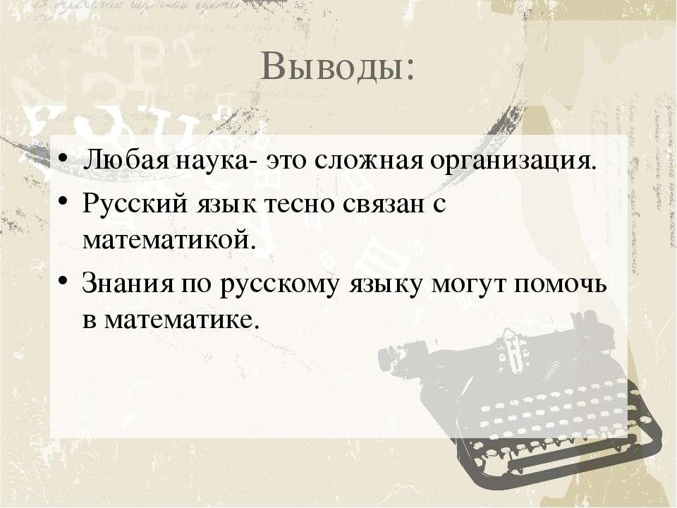 Выводы: Любая наука- это сложная организация. Русский язык тесно связан с мат...