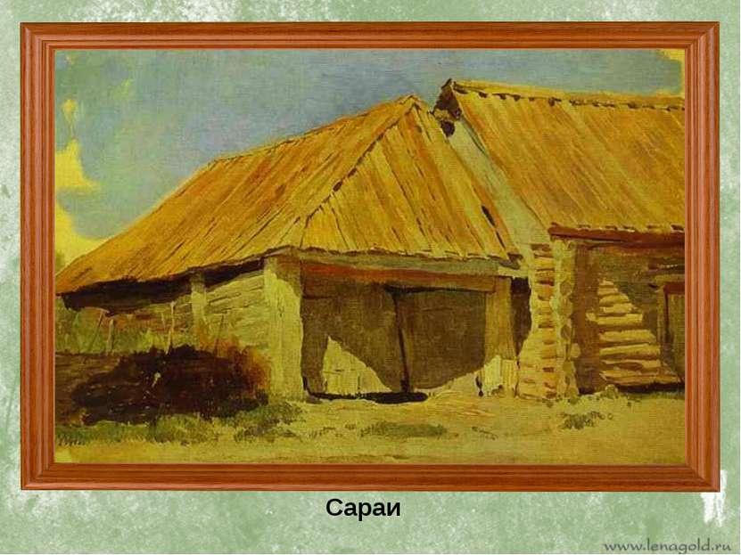 Сараи