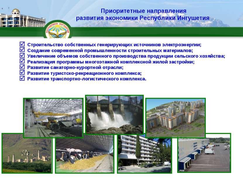 Строительство собственных генерирующих источников электроэнергии; Создание со...