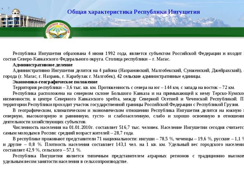 Республика Ингушетия образована 4 июня 1992 года, является субъектом Российск...