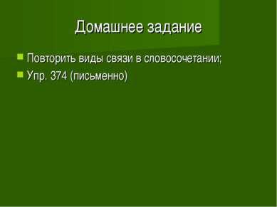 Домашнее задание Повторить виды связи в словосочетании; Упр. 374 (письменно)