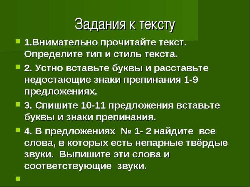Задания к тексту 1.Внимательно прочитайте текст. Определите тип и стиль текст...