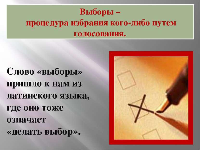Выборы – процедура избрания кого-либо путем голосования. Слово «выборы» пришл...