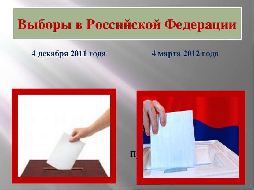 Выборы в Российской Федерации 4 декабря 2011 года 4 марта 2012 года Прошли вы...