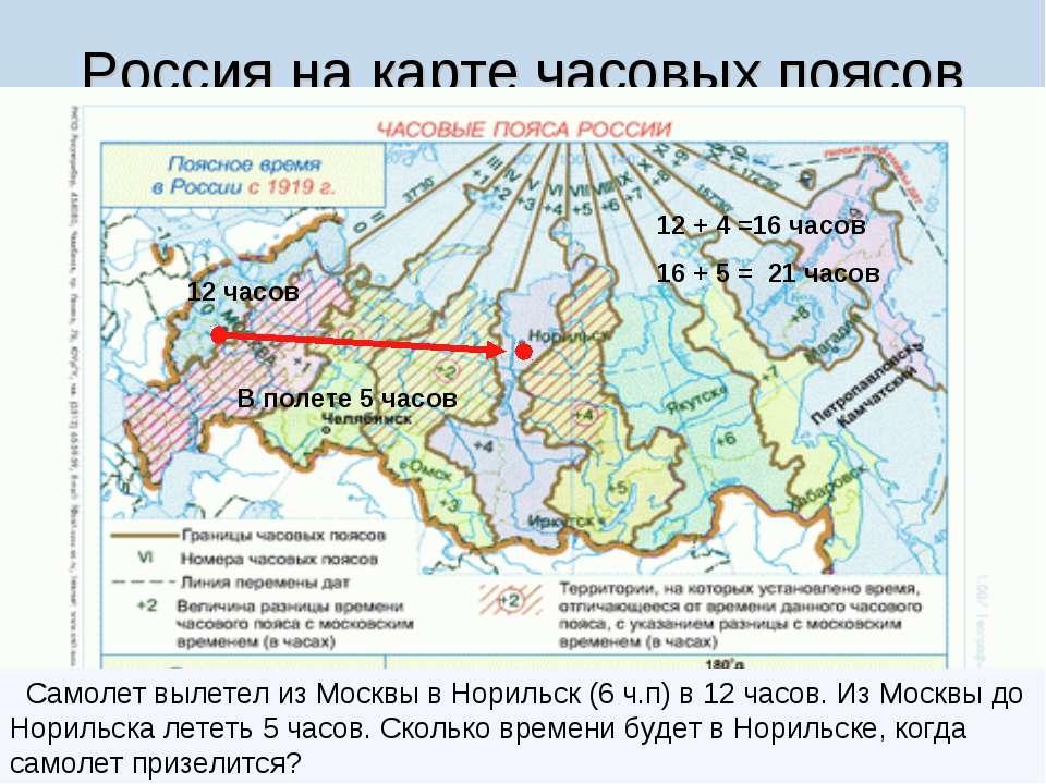 Россия на карте часовых поясов Самолет вылетел из Москвы в Норильск (6 ч.п) в...
