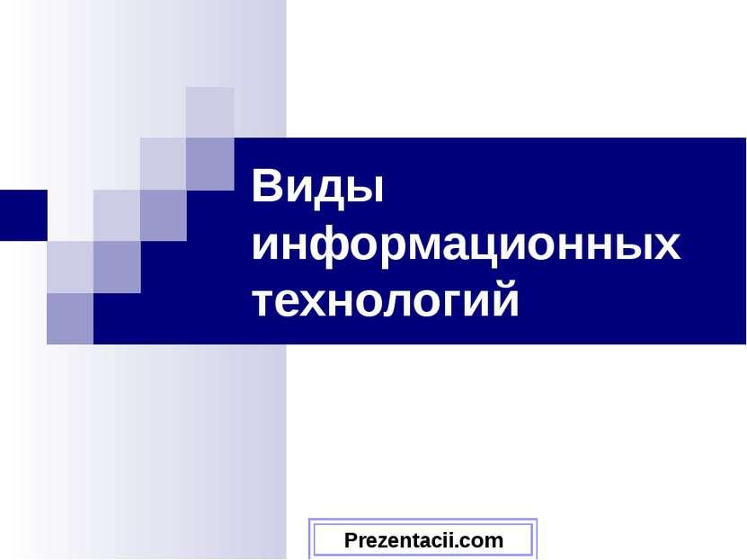Виды информационных технологий Prezentacii.com