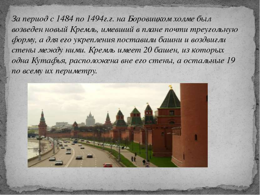 За период с 1484 по 1494г.г. на Боровицком холме был возведен новый Кремль, и...