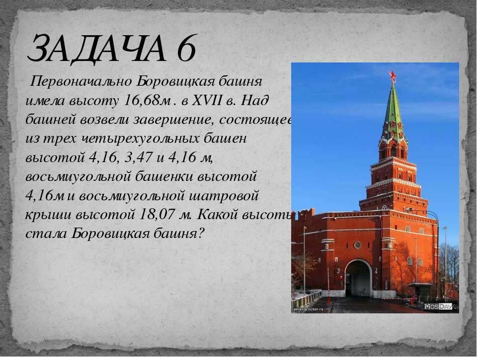 Первоначально Боровицкая башня имела высоту 16,68м . в XVII в. Над башней воз...