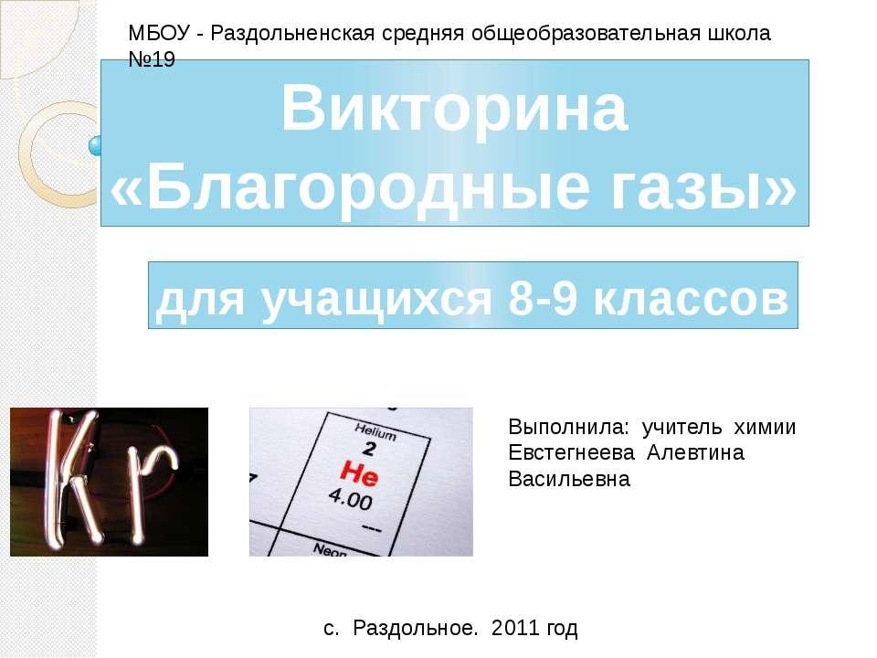 Викторина «Благородные газы» МБОУ - Раздольненская средняя общеобразовательна...