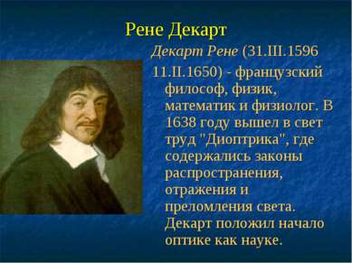 Рене Декарт Декарт Рене (31.III.1596 11.II.1650) - французский философ, физик...