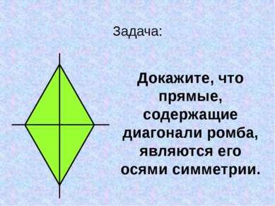 Задача: Докажите, что прямые, содержащие диагонали ромба, являются его осями ...