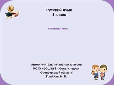 Русский язык 1 класс Автор: учитель начальных классов МОАУ «СОШ №4 г. Соль-Ил...