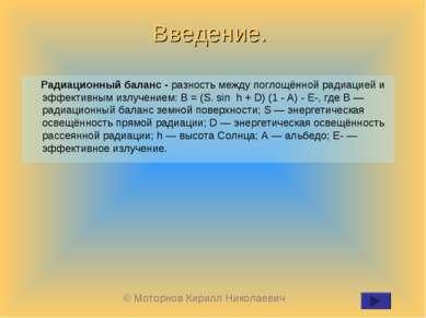 Радиационный баланс - разность между поглощённой радиацией и эффективным излу...