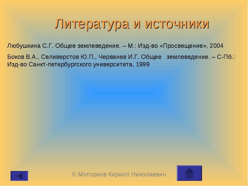 Литература и источники Любушкина С.Г. Общее землеведение. – М.: Изд-во «Просв...