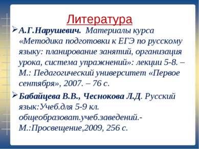 Литература А.Г.Нарушевич. Материалы курса «Методика подготовки к ЕГЭ по русск...