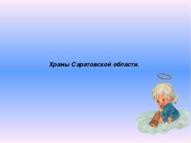 Храмы Саратовской области.