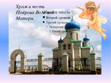 Храм в честь Покрова Божией Матери.