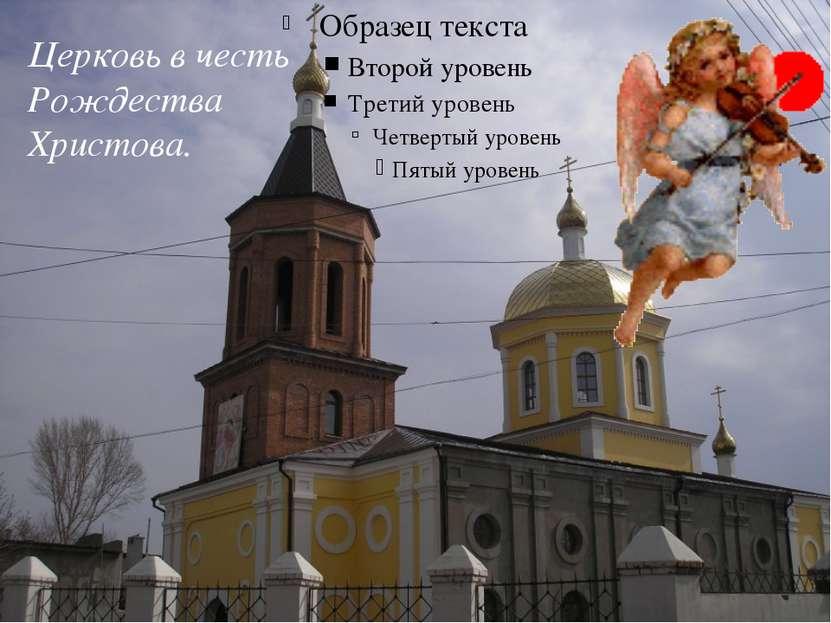 Церковь в честь Рождества Христова.