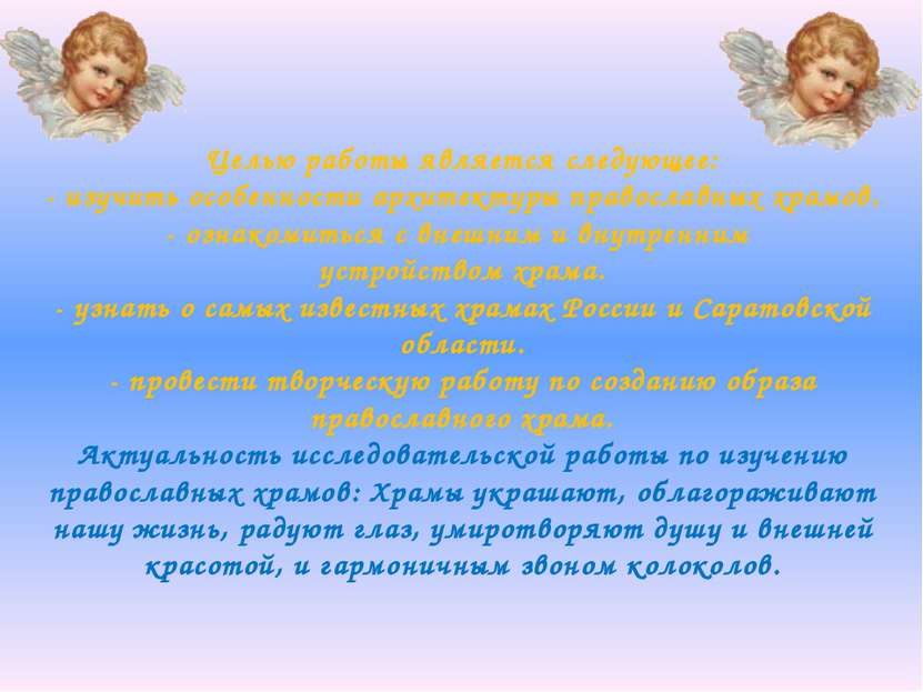 Целью работы является следующее: - изучить особенности архитектуры православн...