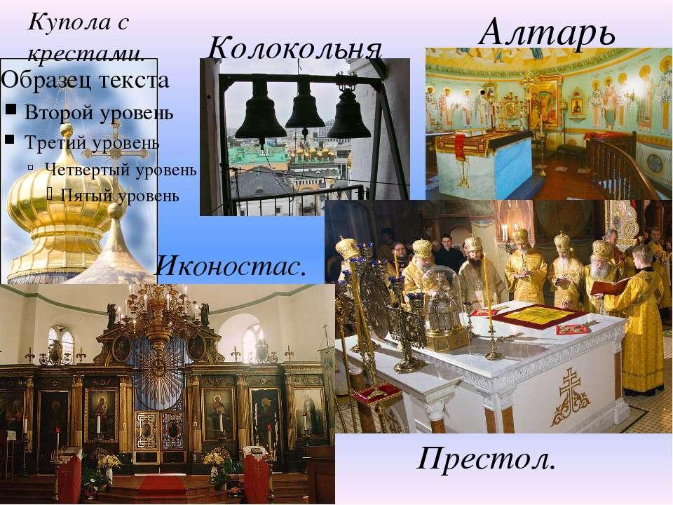 Купола с крестами. Колокольня. Алтарь. Иконостас. Престол.