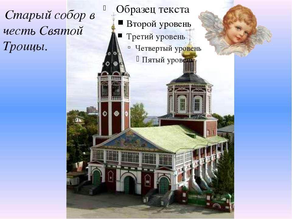 Старый собор в честь Святой Троицы.