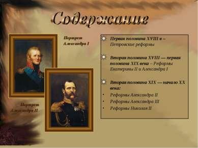 Первая половина XVIII в – Петровские реформы Вторая половина XVIII— первая п...