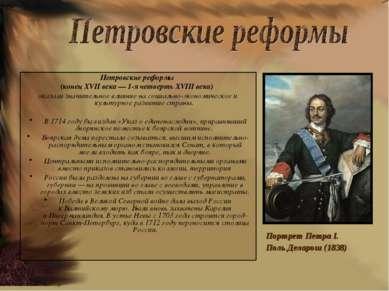 Петровские реформы (конецXVII века— 1-я четвертьXVIII века) оказали значит...