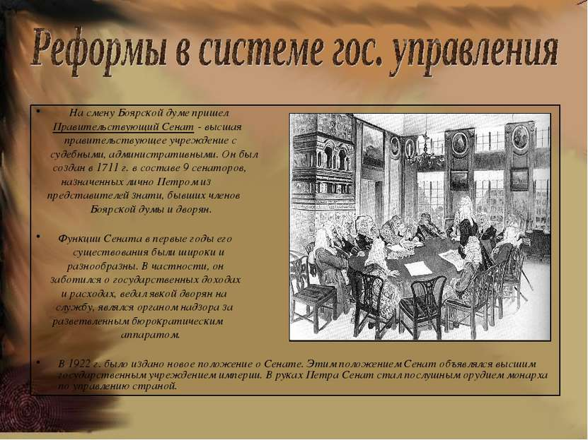 На смену Боярской думе пришел Правительствующий Сенат - высшая правительствую...