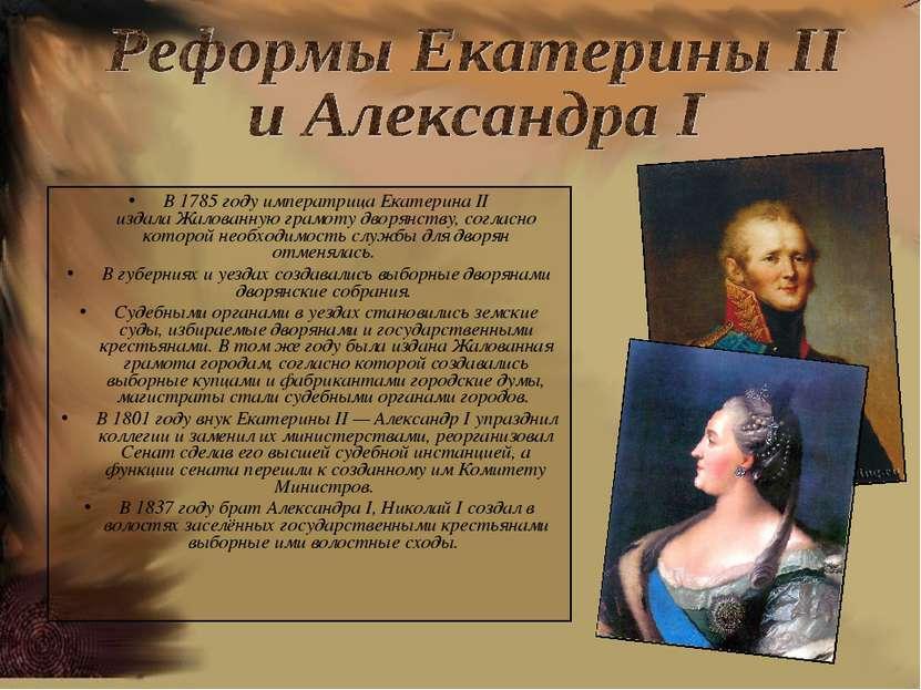 В 1785 году императрица Екатерина II издалаЖалованную грамоту дворянству, со...
