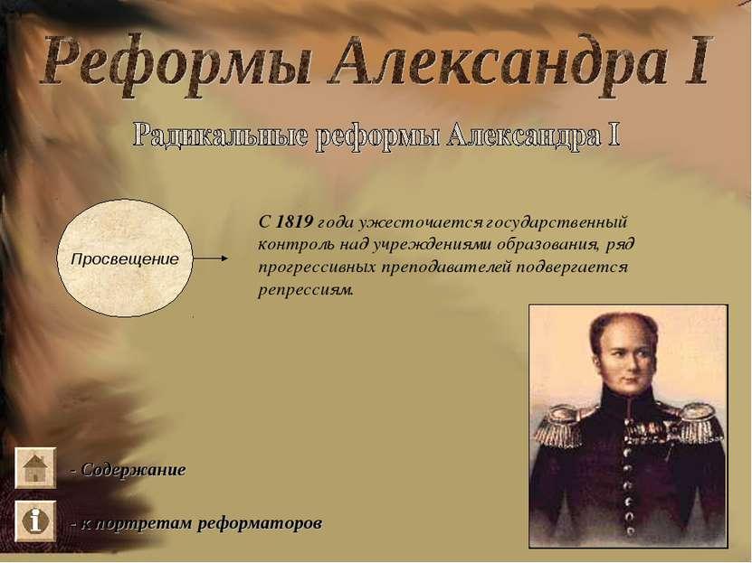 Просвещение С 1819 года ужесточается государственный контроль над учреждениям...