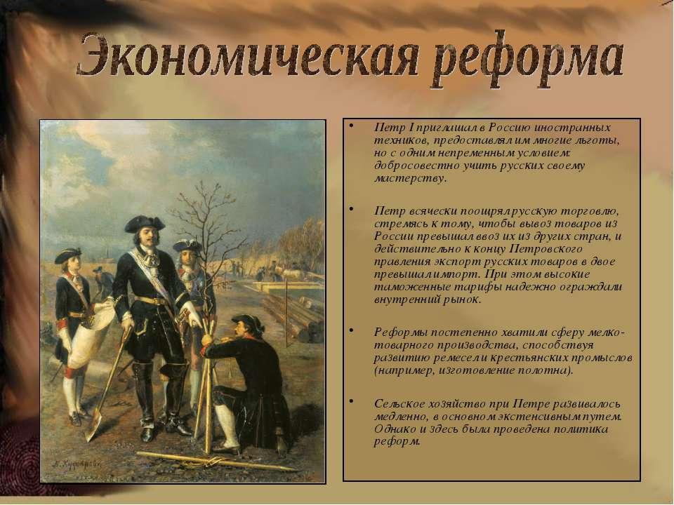 Петр I приглашал в Россию иностранных техников, предоставлял им многие льготы...