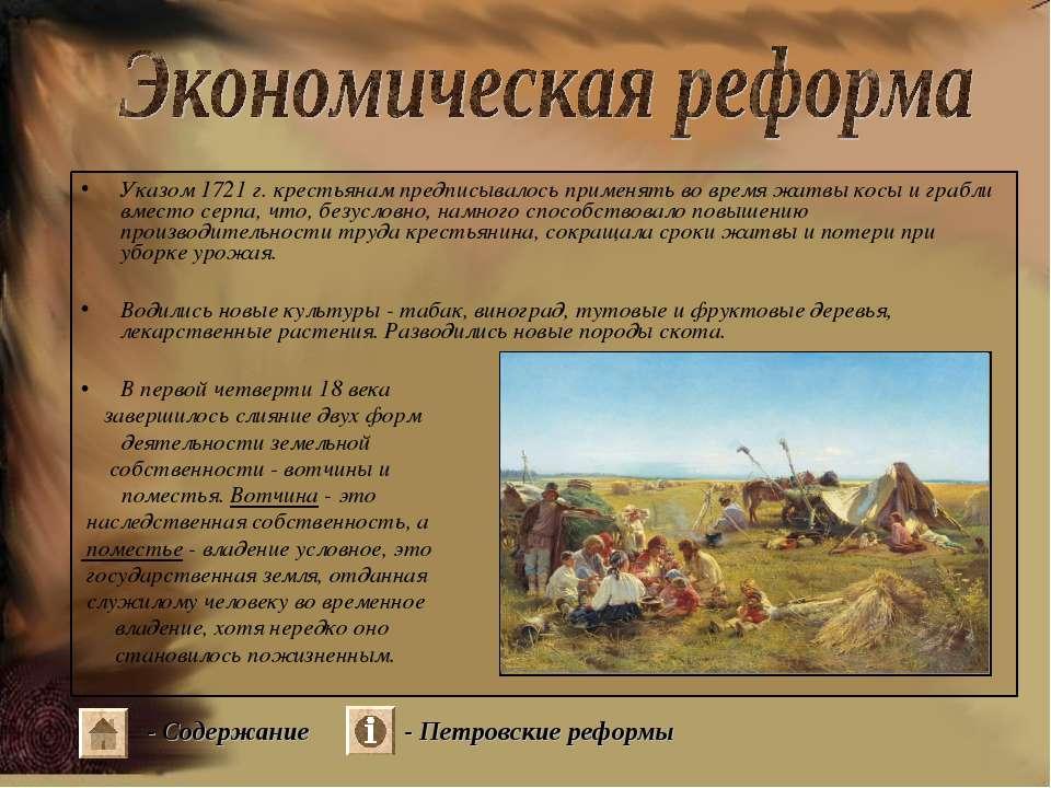 Указом 1721 г. крестьянам предписывалось применять во время жатвы косы и граб...